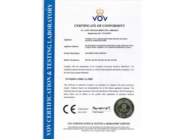 CE证书 (3)