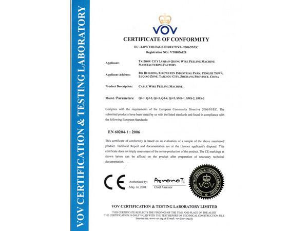CE证书 (1)